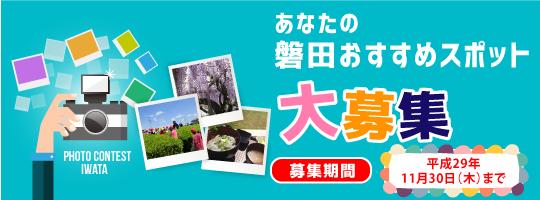 磐田おすすめスポット大募集