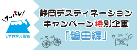 静岡デスティネーションキャンペーン特別企画「磐田編」