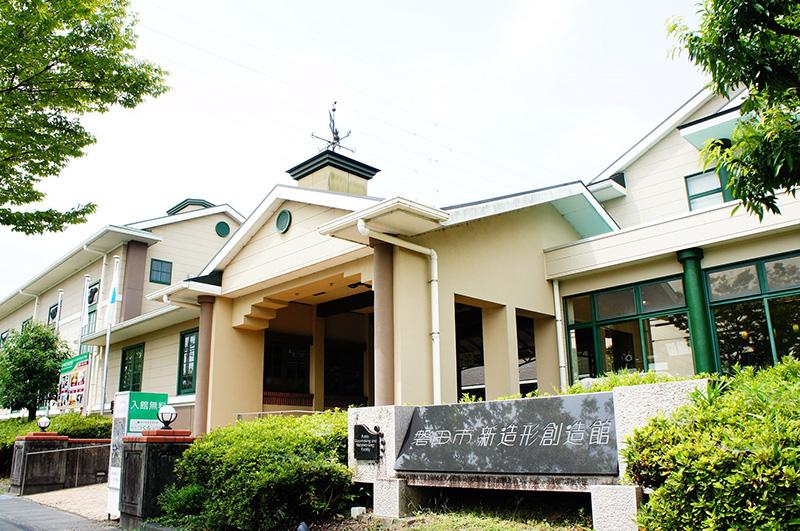 磐田市新造形創造館