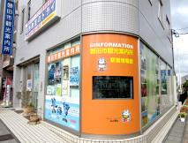 磐田市観光協会観光案内所