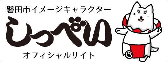 磐田市イメージキャラクターしっぺいオフィシャルサイト