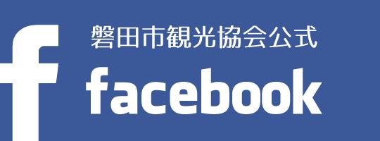 磐田市観光協会公式facebook