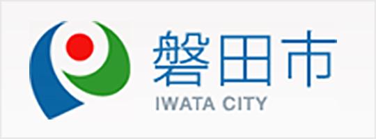 磐田市ホームページ